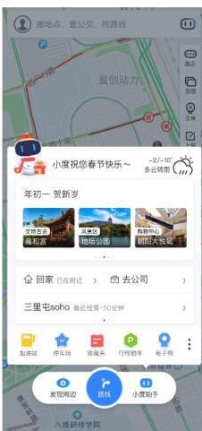 百度地图宣布:智能语音功能用户量累计突破2亿!