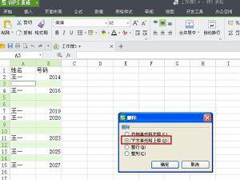 WPS表格教程:批量删除空白单元格