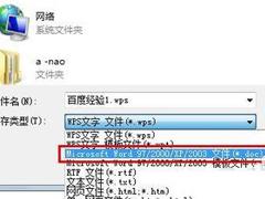 将wps文档转换为word文档的两种方法