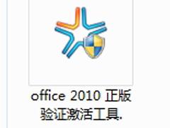 Office 2010正式版下载地址和破解激活方法