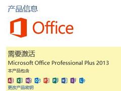 KMSpico激活Office 2013的图形教程