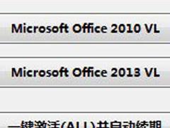 如何使用office2013激活工具HEU KMS Activator