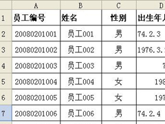 金山WPS表格统一日期格式图文教程