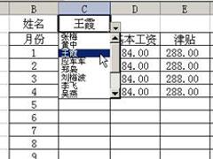Excel教程:如何制作下拉列表