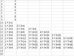 用金山wps制作九九乘法表的方法