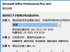 Office365激活码免费共享和office365激活教程