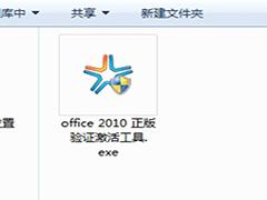 如何使用office2010激活工具?