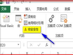 如何设置excel2013宏? Excel2013宏设置教程