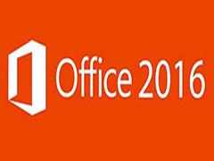 如何获得office2016永久激活码?最新的office2016激活密钥大全