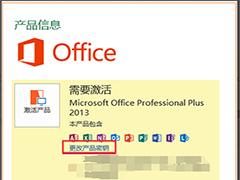office2013的激活密钥是什么? Office2013重点百科全书