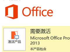 Office2013最新密钥免费共享(带密钥使用教程)