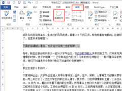 如何在word文档中插入注释? Word插入注释方法