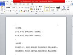 如何设置为Word文档打印指定的页数?
