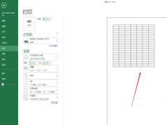 Excel表格如何打印您需要的部分内容?