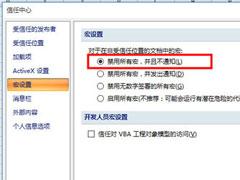 如何在Excel表中禁用宏? Excel表禁用宏方法