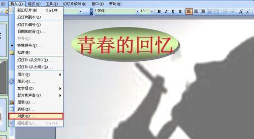 如何将视频添加到ppt? PowerPoint插入视频方法?