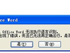 Word无法执行语言识别对话框解决方案