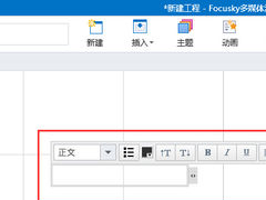 如果Focusky不会说中文怎么办? Focusky输入中文方法