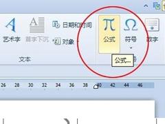 如何使用WPS公式编辑器? WPS数学公式编辑器使用教程