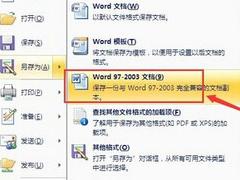 将office2007文档转换为office2003文档的方法