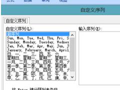 Office2007表自定义序列设置方法