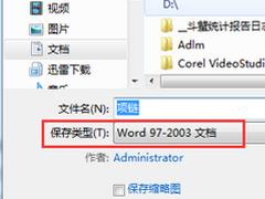 Office2007默认保存文件格式修改方法