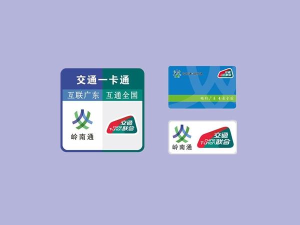 全国225个城市实现交通卡互联互通:方便极了